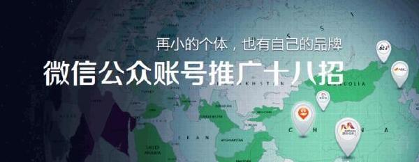 【干货】微信公众账号推广第四招