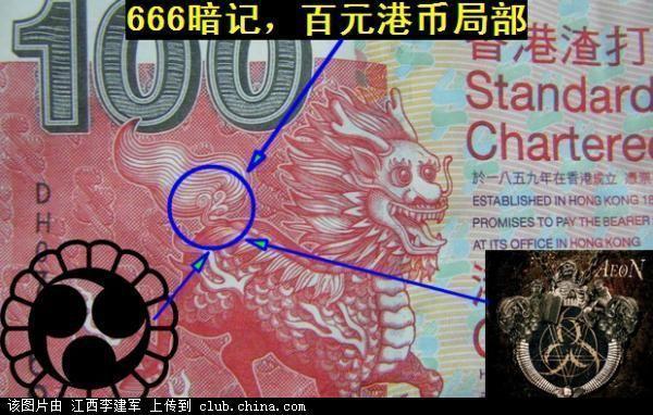 南方报系报刊上的撒旦会标志撒旦眼和金字塔&