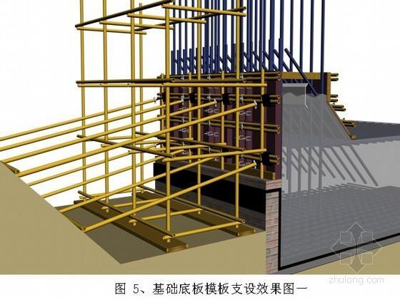 墙柱模板施工方案