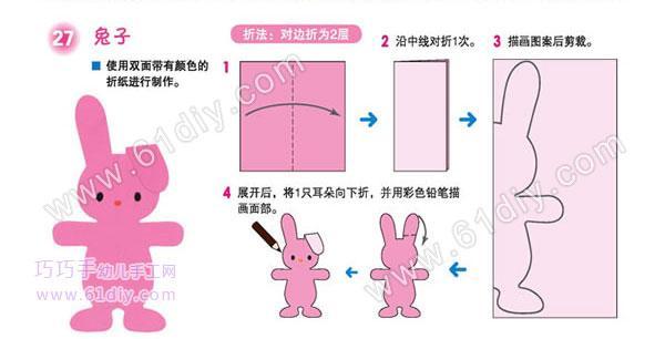 《一起玩手工》 动物手工——兔子  兔子灯             教程:http