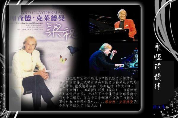 理查德·克莱德曼钢琴曲之所以能初演即引起轰动