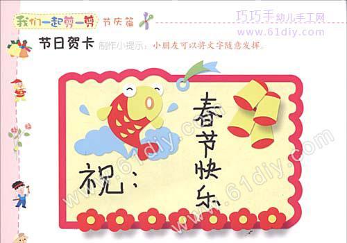 2013新年春节手工制作大全