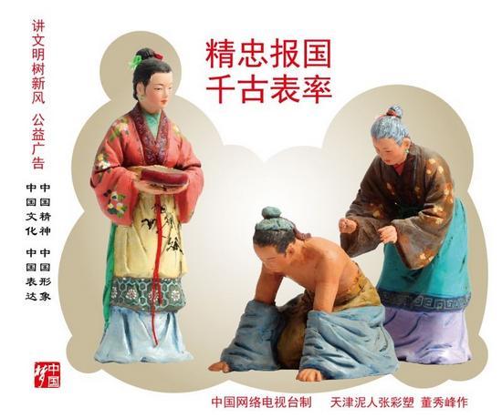 《讲文明树新风 公益广告微评》 赤子丹心忠报国  摘录地址:http://wh