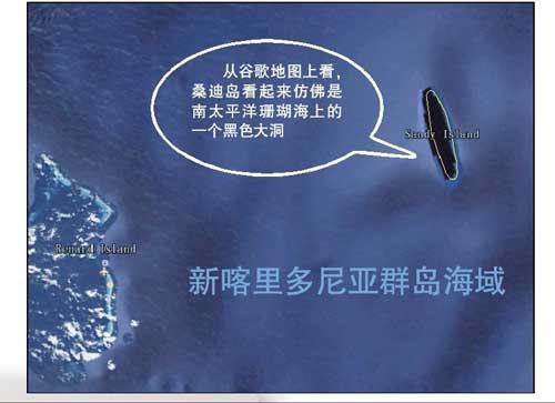 """【南太平洋""""幽灵岛""""离奇失踪 实际水深达1400米】"""
