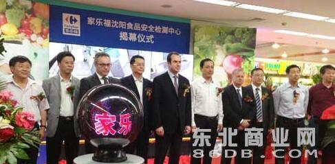 沈阳家乐福塔湾店举行超市食品安检中心揭牌仪式