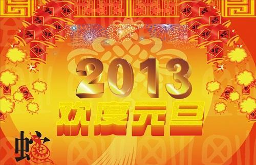 2013元旦新年祝福语短信大全