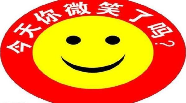 大大的qq表情微笑图_大大的qq表情微笑图分享展示